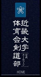 近畿大学体育会剣道部